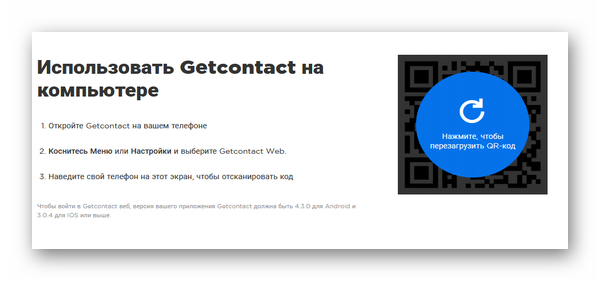 QR код Гетконтакт