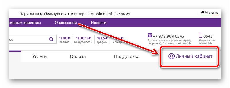 Переход в личный кабинет Win mobile