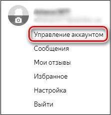 Опция управление аккаунтом