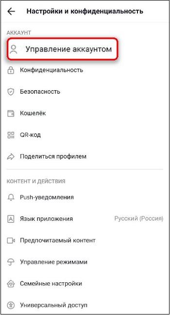 Раздел Управление аккаунтом