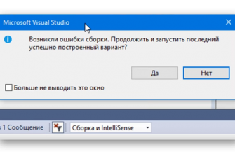 Ошибка в Visual Studio