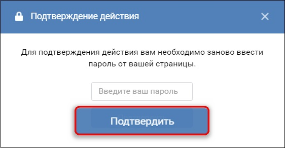 Подтвердить пароль