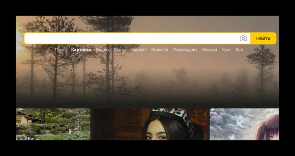 Поиск в Яндексе по картинке