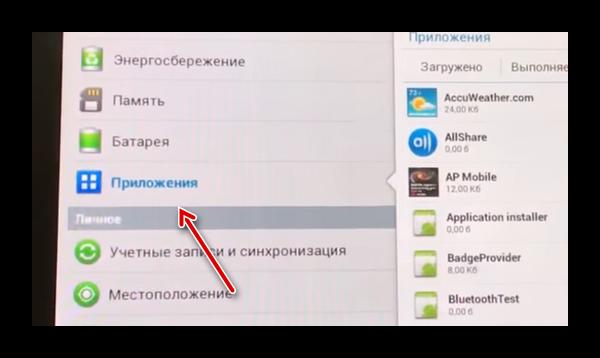 Приложения в планшете