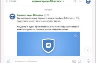 Уведомление от администрации Вконтакте
