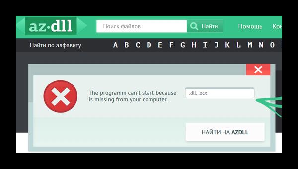 Сайт dll.ru