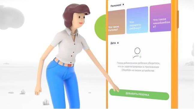 Изображение женщины и зеленой кнопки на дисплее мобильного устройства