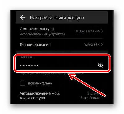 Изменение пароля для подключения сети
