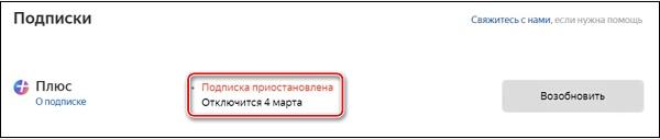 Уведомление о приостановлении подписки