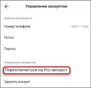 Опция переключения Pro-аккаунт