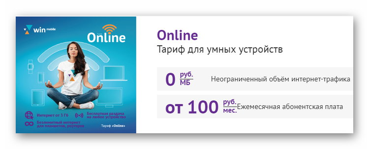 Тариф Онлайн от оператора Win mobile