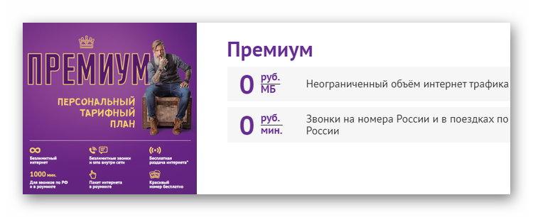 Тарифный план Премиум от Win mobile
