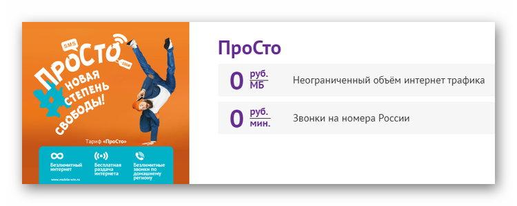 Условия тарифа ПроСто