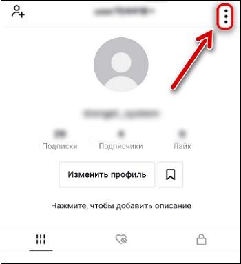 Кнопка с тремя точками