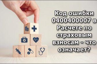 Заставка расчёт по страховым взносам
