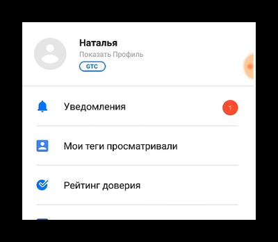 Уведомления Гетконтакт