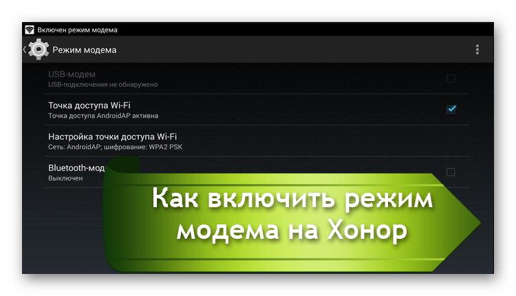 Активация режима модема на телефоне Хонор