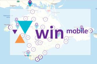 Лого Win Mobile на фоне полуострова