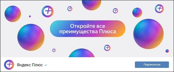 Яндекс ВК