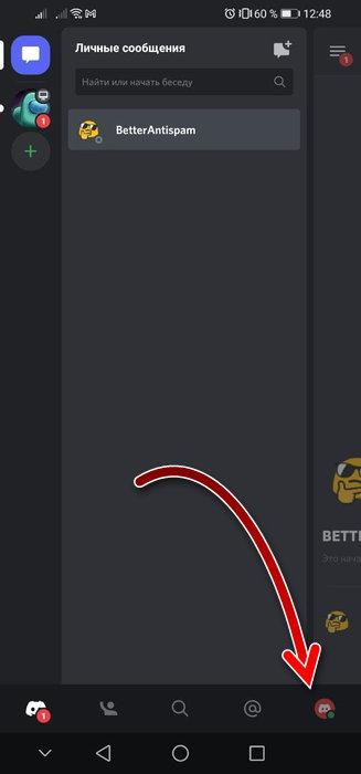 Кнопка в Discord