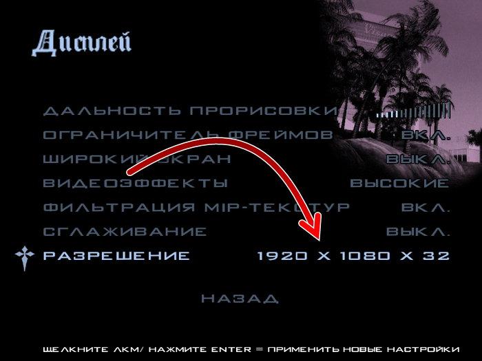 Разрешение экрана в игре