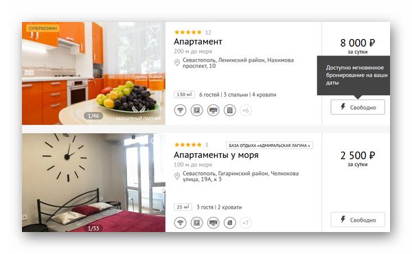 Предложения апартаментов