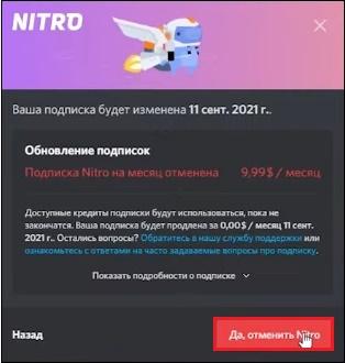 """Кнопка """"Отменить Nitro"""""""