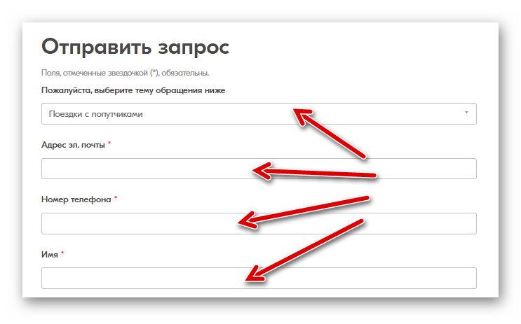 Заполнение анкеты для связи с поддержкой Бла Бла Кар