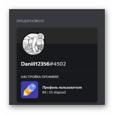 Измененная аватарка пользователя на Дискорд
