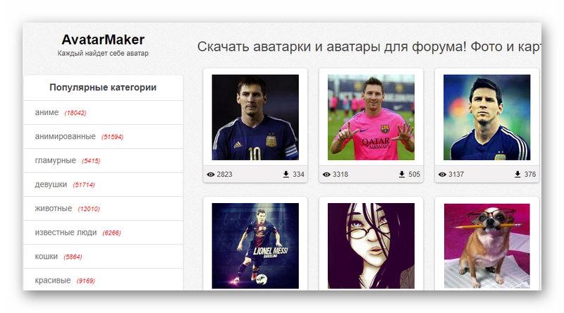 Сайт с готовыми аватарками