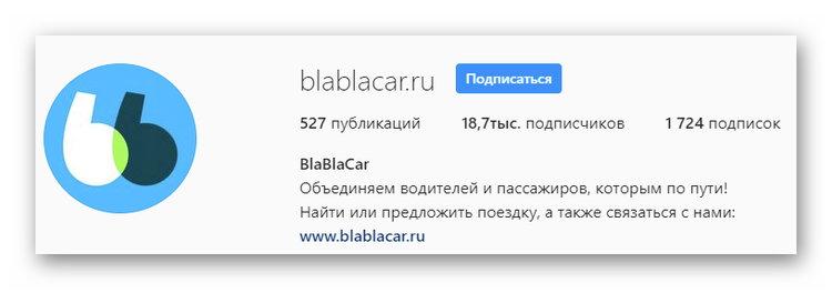 Группа Bla Bla Car в Инстаграм