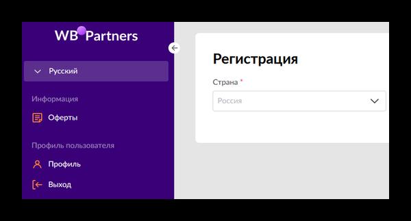 Сайт WBPartner