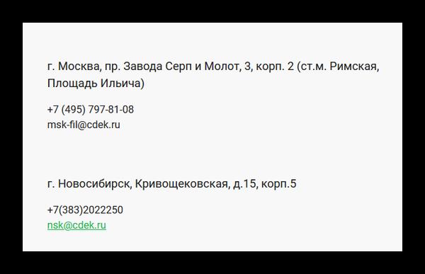 Контакты СДЭК