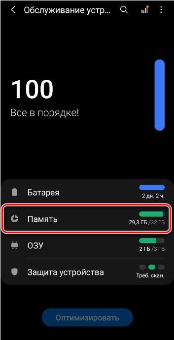 """Подраздел """"Память"""""""