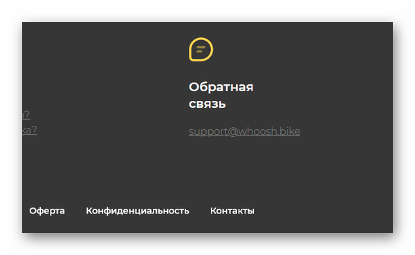 Почта поддержки Whoosh