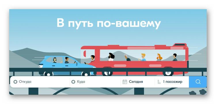 Официальный сайт сервиса Бла Бла Кар