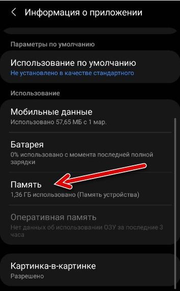 """Опция """"Память"""""""