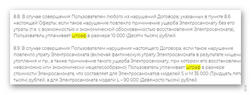 Ситуации списания штрафа более 10 000 рублей