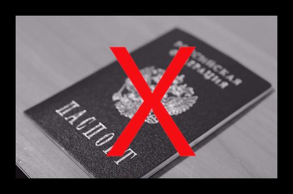 Паспорт больше не нужен
