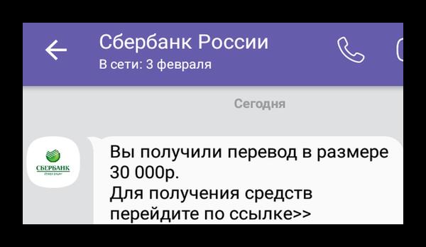 Перевод от Сбербанка
