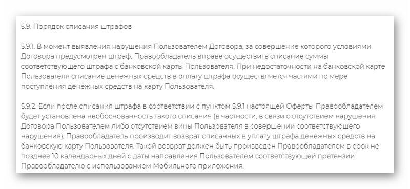 Условия списания штрафа 500 рублей