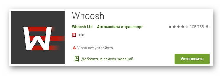 Приложение Вуш для мобильного телефона