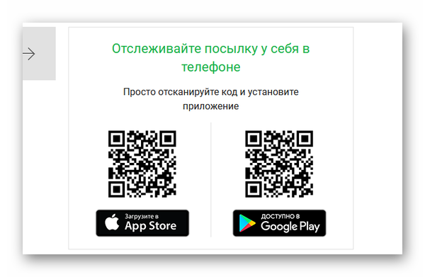 QR коды маркетов