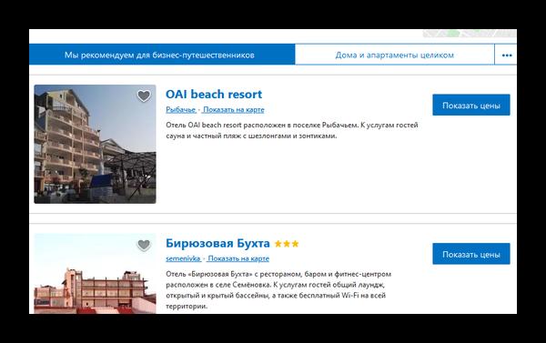 Сайт Hotels.ru