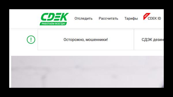 Сайт СДЭК