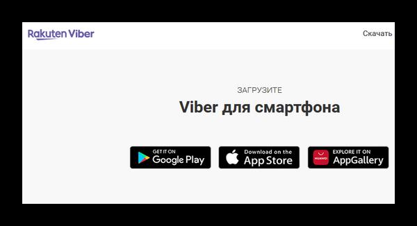 Сайт Viber