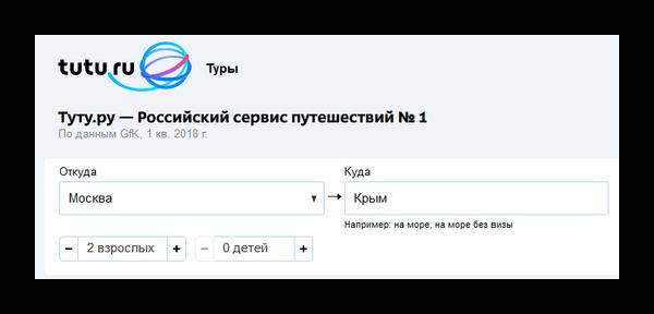 Поиск на сайте tutu.ru