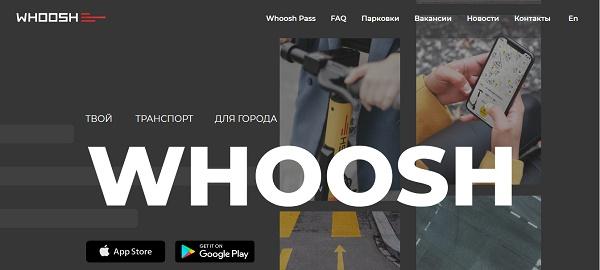 Сайт whoosh