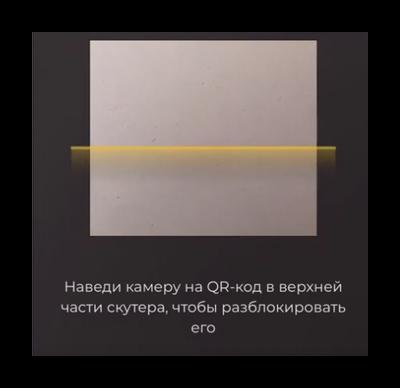 Сканирование QR
