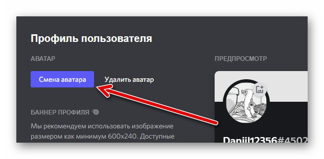 Смена аватара пользователя